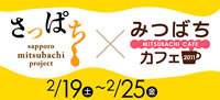 110203_mtbccafe_banner.jpg