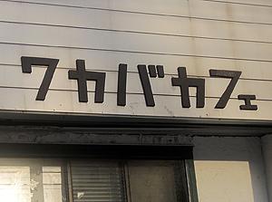 IMG_5769a.jpg
