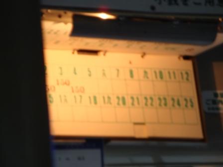 古いバス料金表