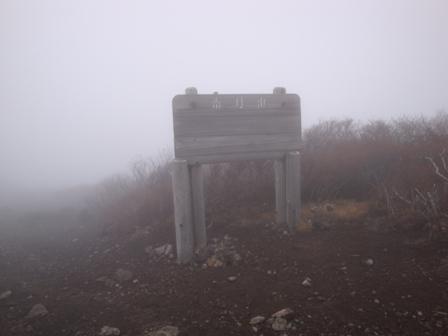 091017南月山山頂