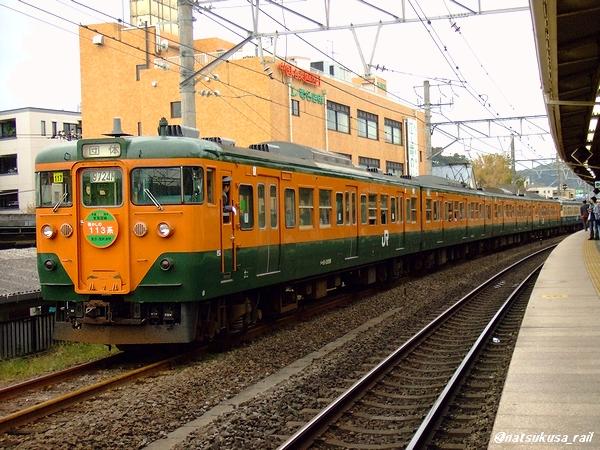 113系記念列車③