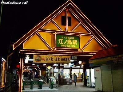 江ノ島駅ライトアップ①