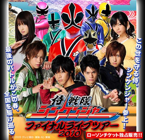 侍戦隊シンケンジャー ファイナルライブツアー2010