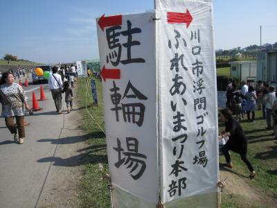 2009_11_1_荒川ふれあい祭り+036_convert_20091102232127