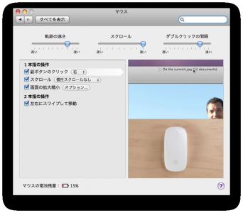 スクリーンショット(2010-03-04 0.21.04)