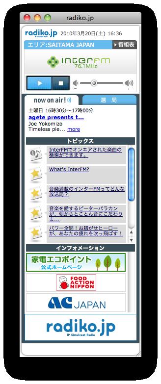 スクリーンショット(2010-03-20 16.36.41)