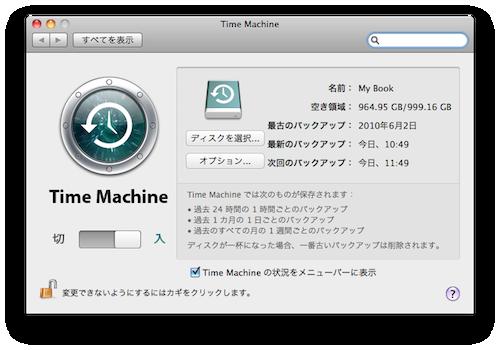 スクリーンショット(2010-06-19 11.43.00)