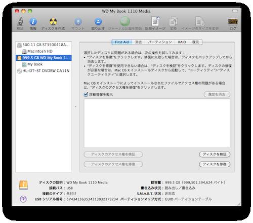 スクリーンショット(2010-06-19 11.38.34)