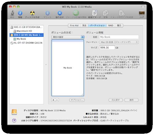 スクリーンショット(2010-06-19 11.38.56)