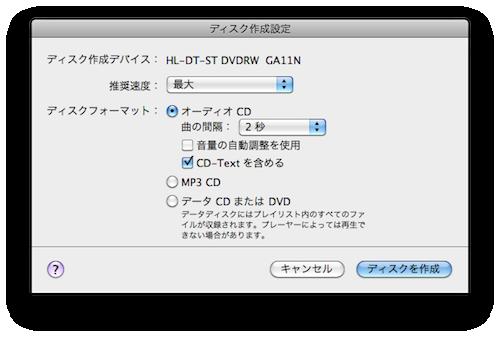 スクリーンショット(2010-08-28 7.41.41)