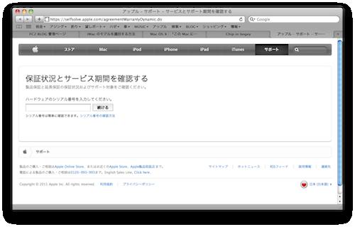 スクリーンショット(2011-02-13 22.43.50)