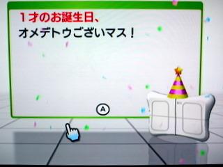 お祝いありがとう!