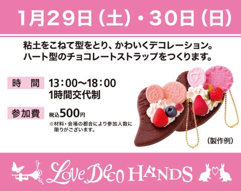 Lave Deco HANDS