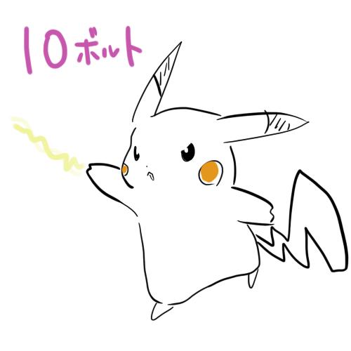 10ボルト