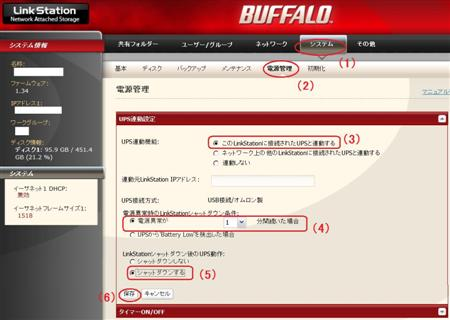 bw_uploads_buffalo-nas-dengenkanri.jpg