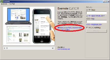 evernote01.png