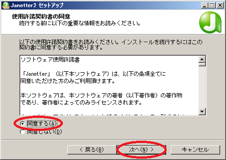 janetter210_setup03.png