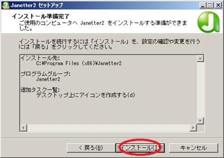 janetter210_setup07.png