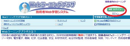 weblearn-pwd01.png