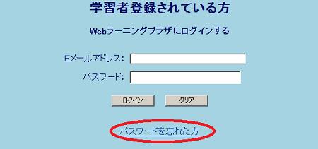 weblearn-pwd02.png