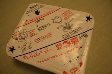 日本のカップ焼きそば