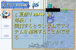 夏祭りBOX09