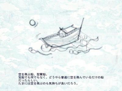 早苗諏訪子END1