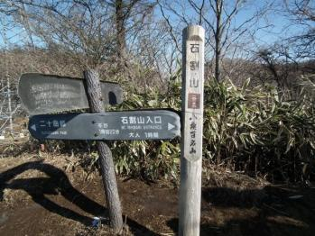 09 isiwariyama