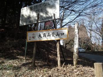 01 ogiri tozanguchi