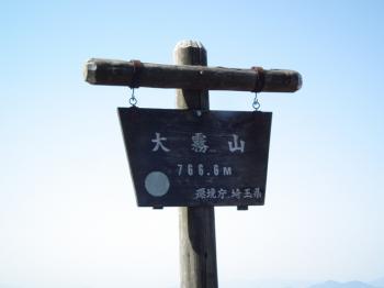 06 ogiriyama sancho