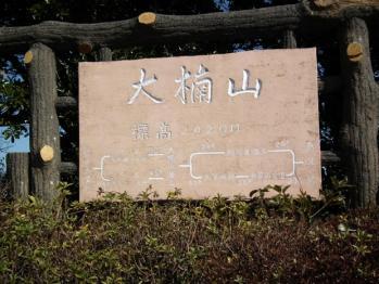 13 ogusuyama sancho
