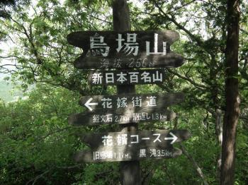 25 karasubayama sancho