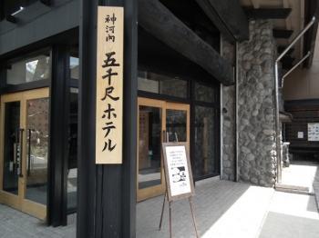 04 gosenzyaku hotel