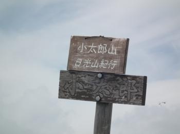 04 kotaroyama