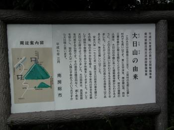 08 dainichi sancho kanban