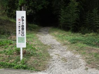 06 iyogatake tozanguchi