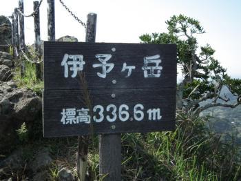 13 iyogatake top