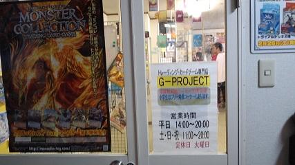 G-PRO古賀門