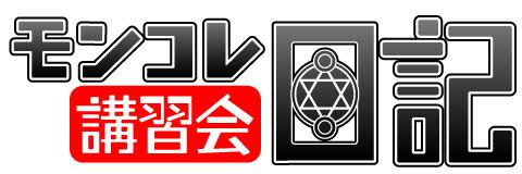 MC講習会ロゴ
