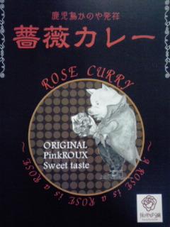 薔薇カレー