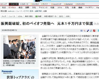 振興銀破綻、初のペイオフ発動へ 元本1千万円まで保護