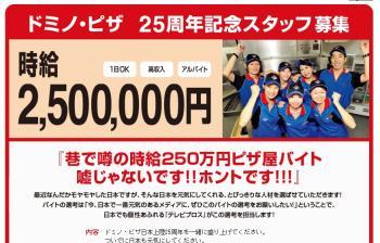 ドミノ・ピザ日本上陸25周年