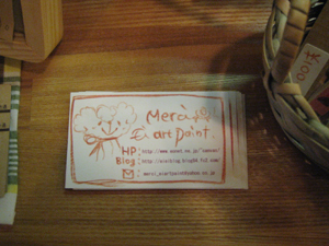 merci_0211card.jpg
