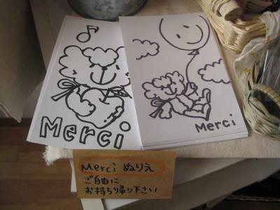 merci_0712j.jpg
