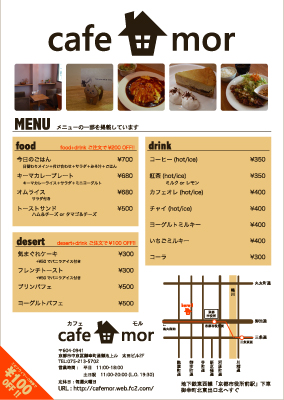mor_flyer2.jpg