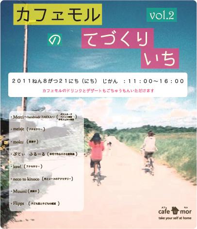 tedukuriichi_vol2.jpg