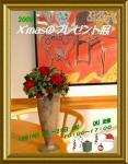 09 Xmasのプレゼント展