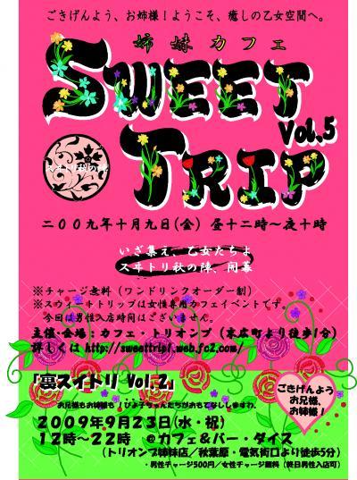 sweettrip
