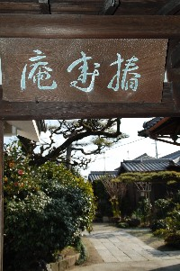 2010椿寿庵