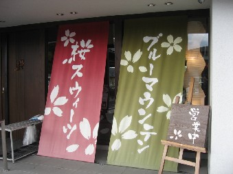 2010.2.28桜珈琲3